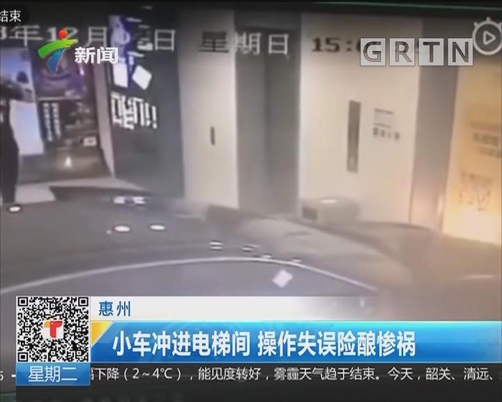 惠州:小车冲进电梯间 操作失误险酿惨祸