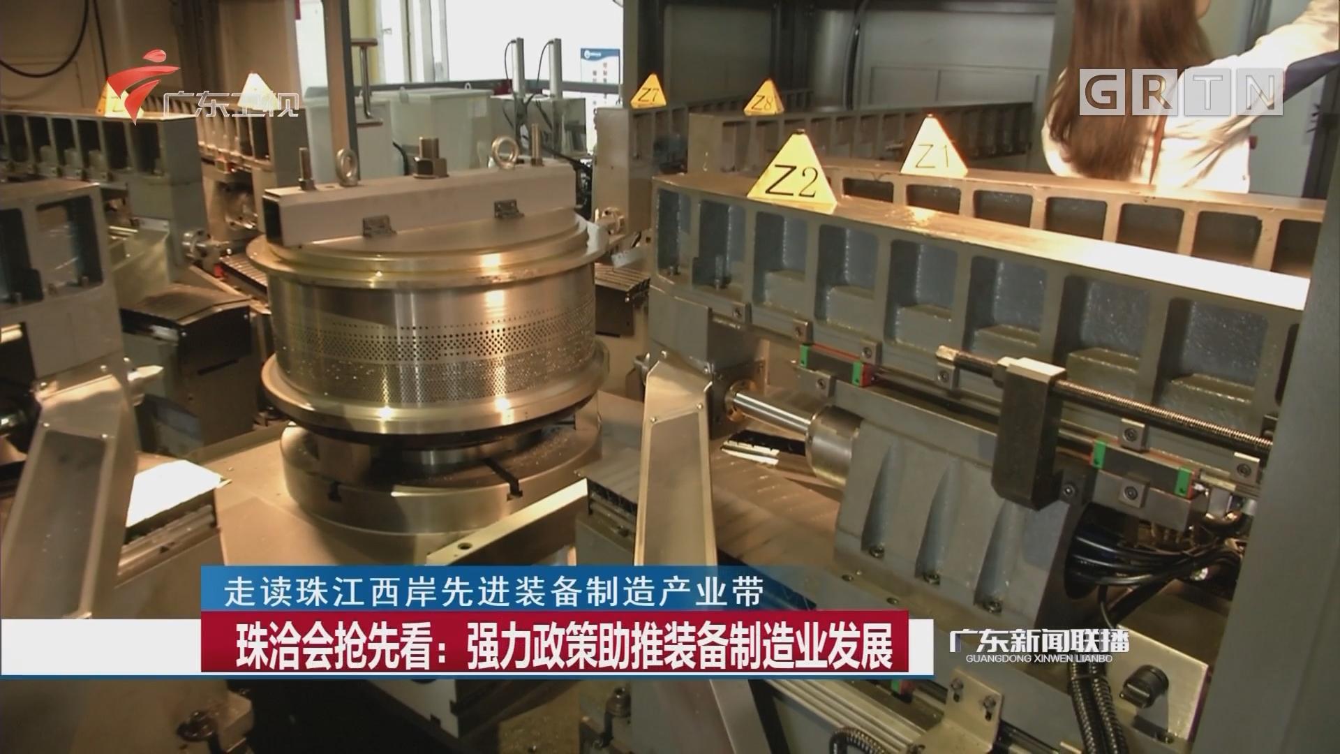 珠洽会抢先看:强力政策助推装备制造业发展