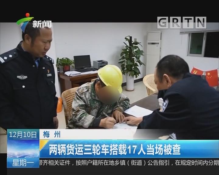 梅州:两辆货运三轮车搭载17人当场被查