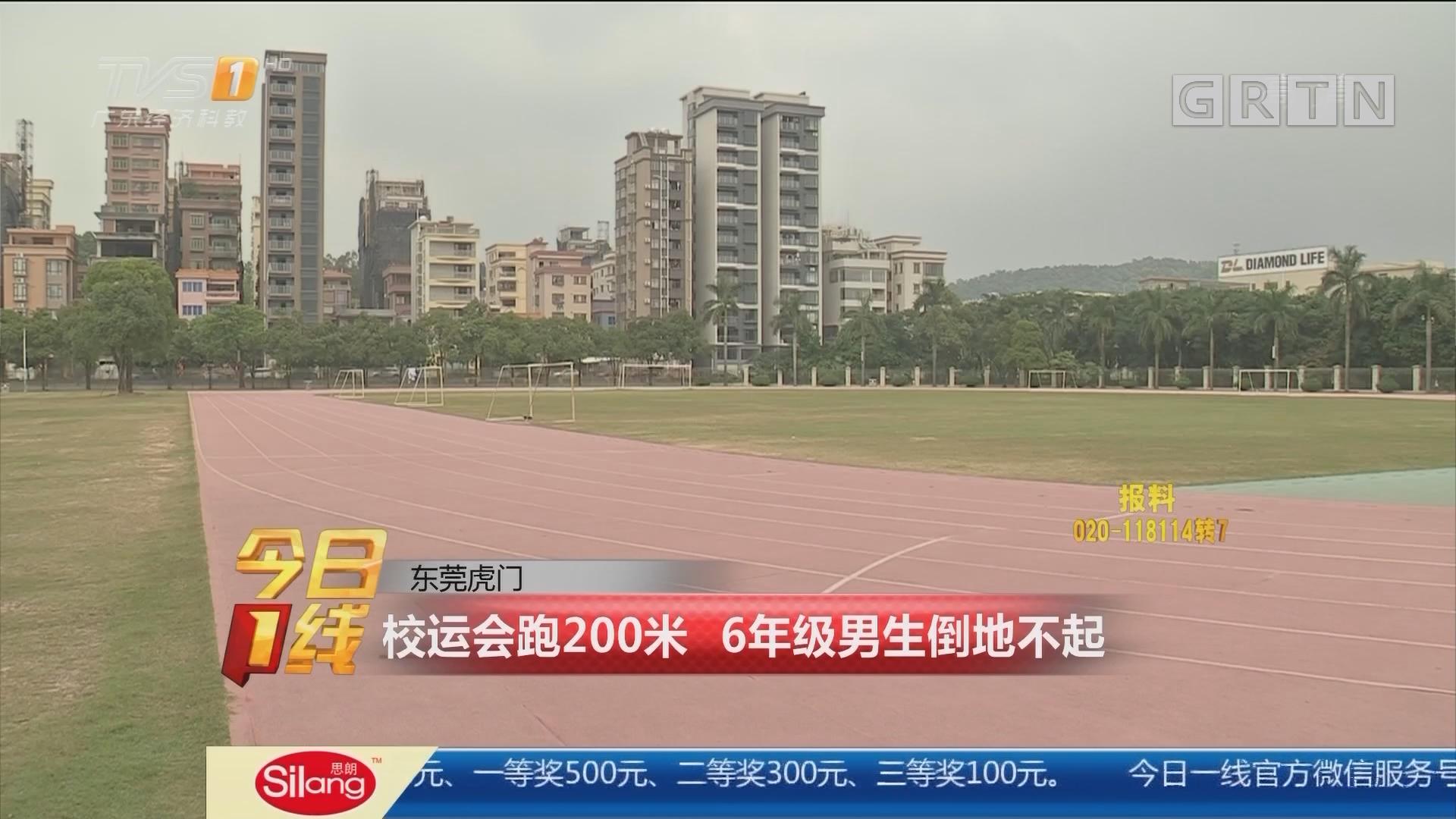 东莞虎门:校运会跑200米 6年级男生倒地不起