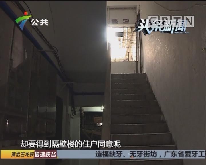业主求助:旧楼加装电梯 却要隔壁楼同意