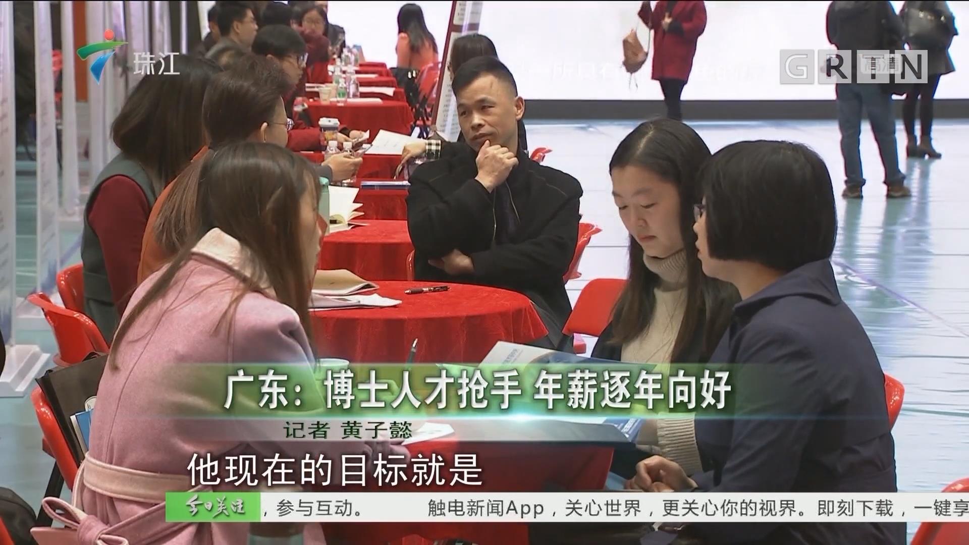 广东:博士人才抢手 年薪逐年向好