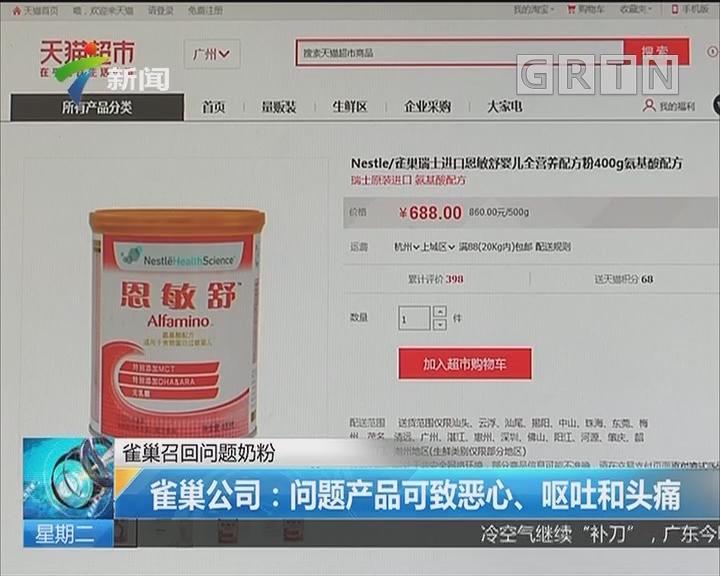 雀巢召回问题奶粉 雀巢公司:问题产品可致恶心、呕吐和头痛