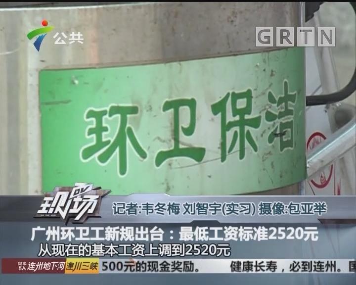 广州环卫工新规出台:最低工资标准2520元