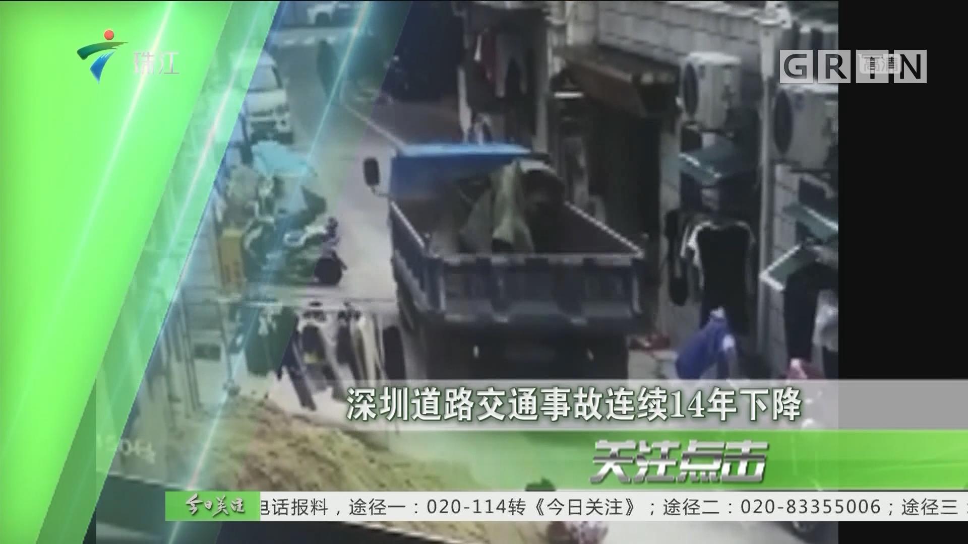 深圳道路交通事故连续14年下降