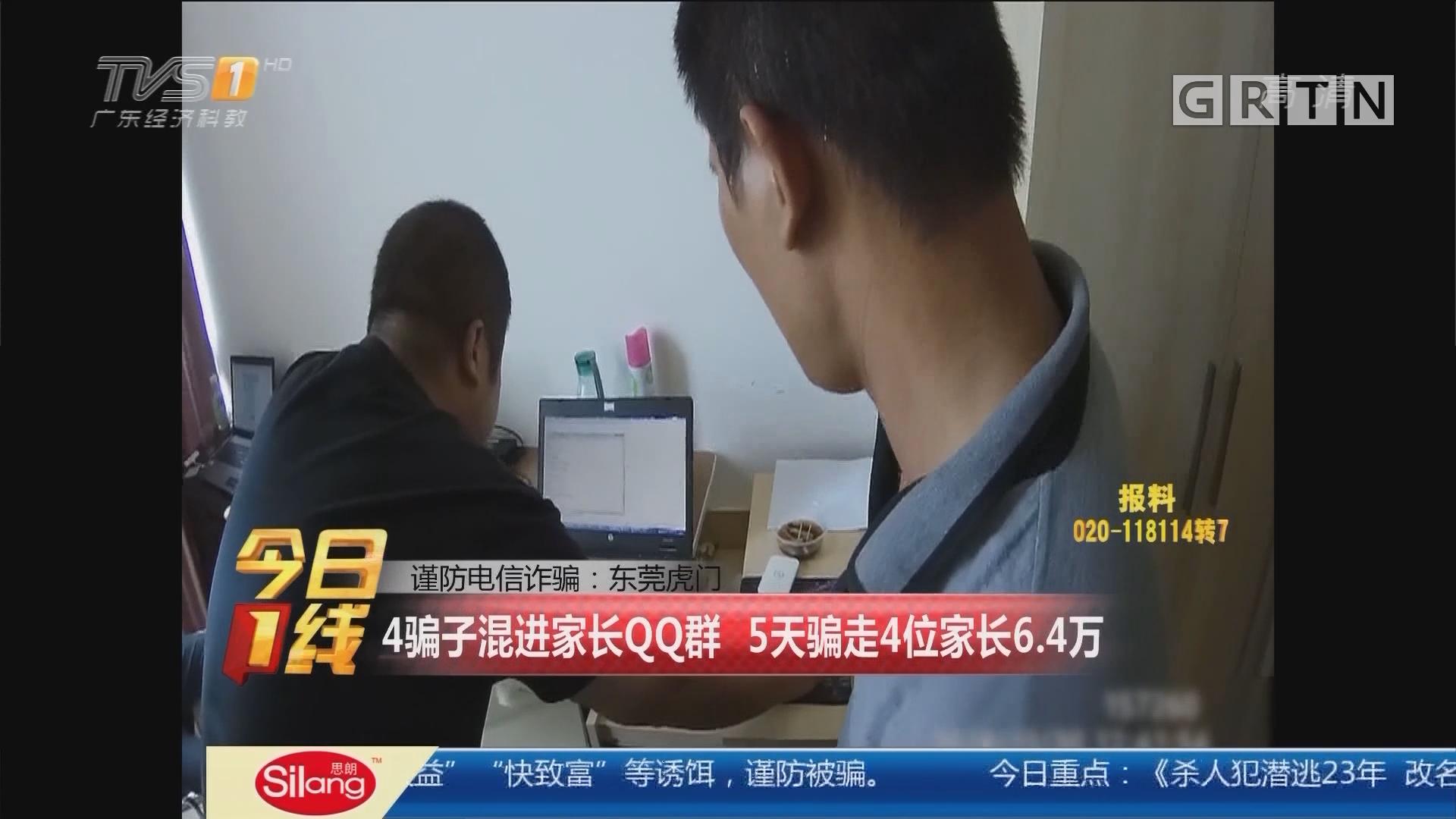 谨防电信诈骗:东莞虎门 4骗子混进家长QQ群 5天骗走4位家长6.4万