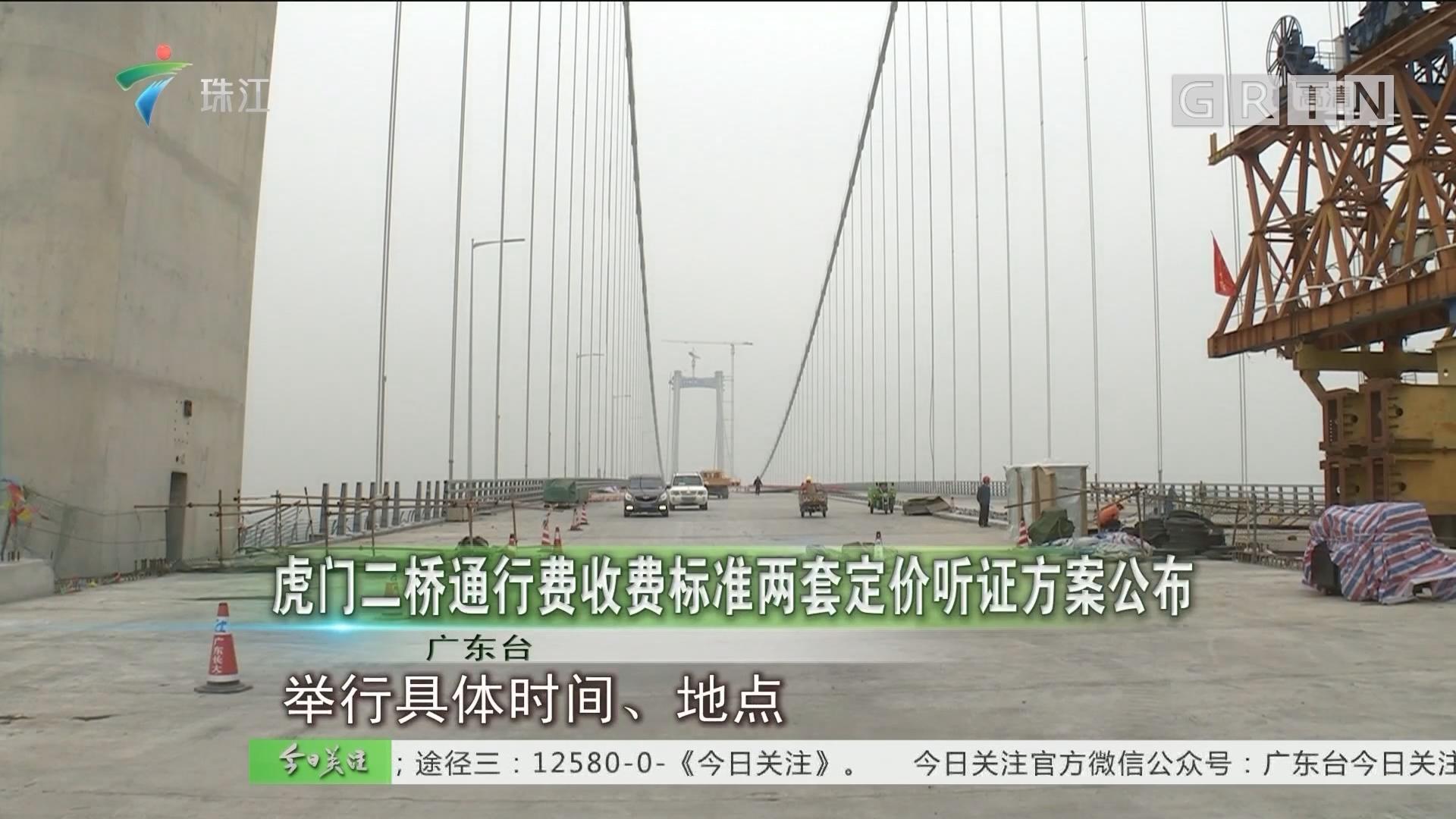 虎门二桥通行费收费标准两套定价听证方案公布