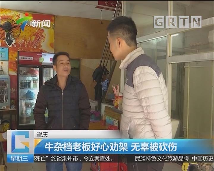 肇庆:牛杂档老板好心劝架 无辜被砍伤
