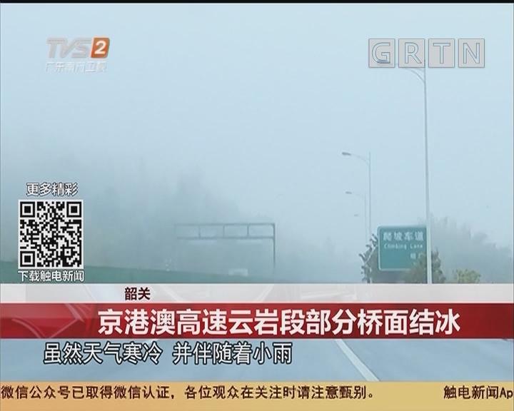 韶关:京港澳高速云岩段部分桥面结冰