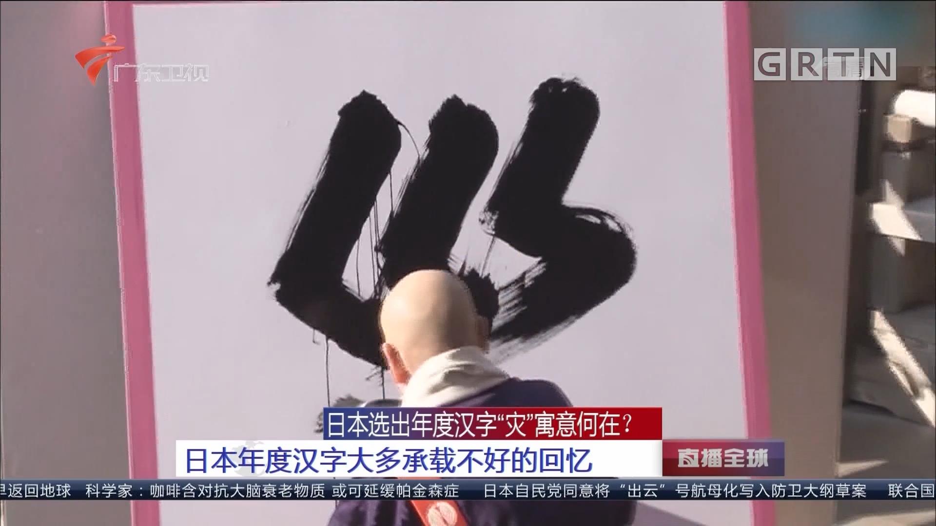 """日本选出年度汉字""""灾""""寓意何在?日本年度汉字大多承载不好的回忆"""