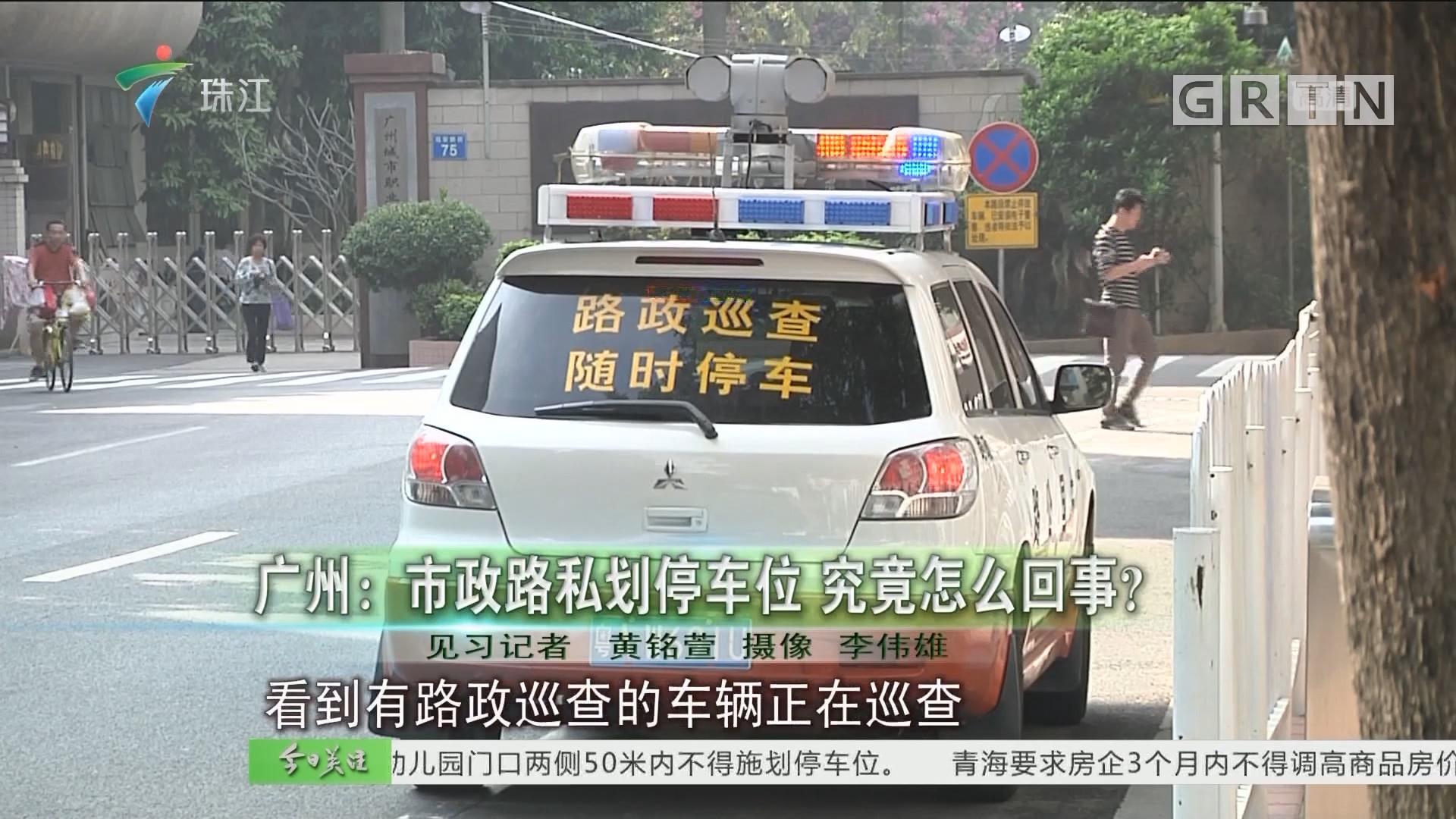 广州:市政路私划停车位 究竟怎么回事?