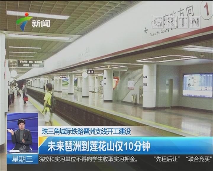珠三角城际铁路琶洲支线开工建设:未来琶洲到莲花山仅10分钟