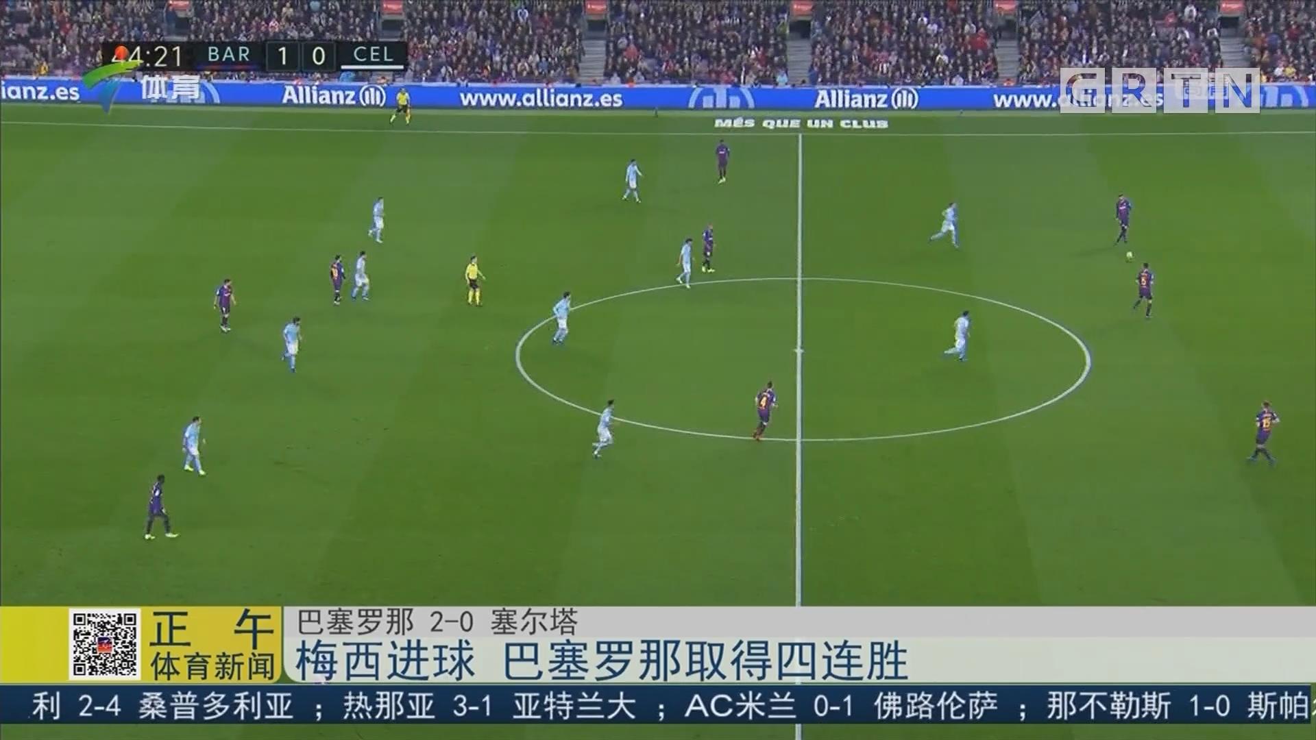 梅西进球 巴塞罗那取得四连胜