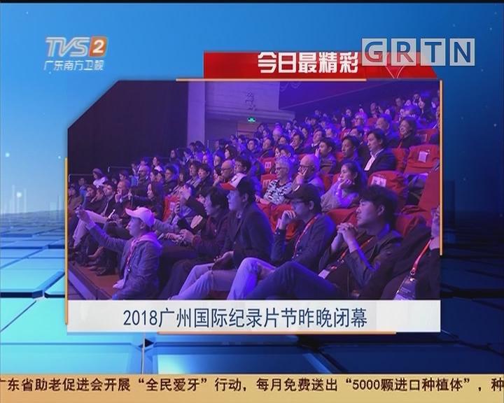 今日最精彩:2018广州国际纪录片节昨晚闭幕