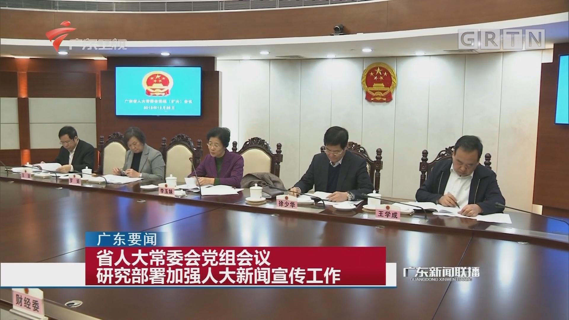 省人大常委会党组会议研究部署加强人大新闻宣传工作