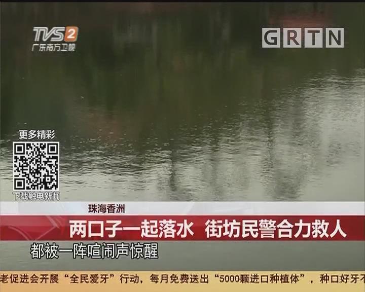 珠海香洲:两口子一起落水 街坊民警合力救人