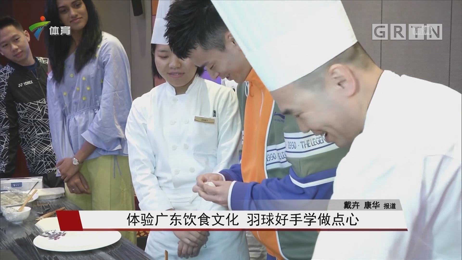 体验广东饮食文化 羽球好手学做点心