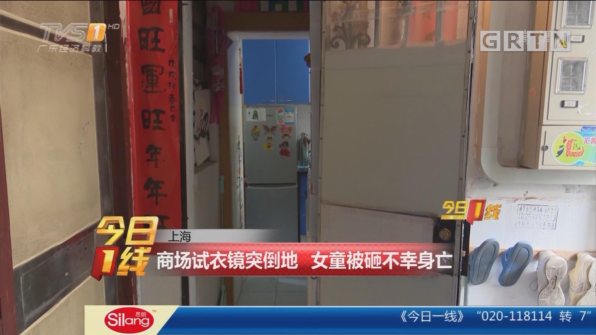 上海:商场试衣镜突倒地 女童被砸不幸身亡