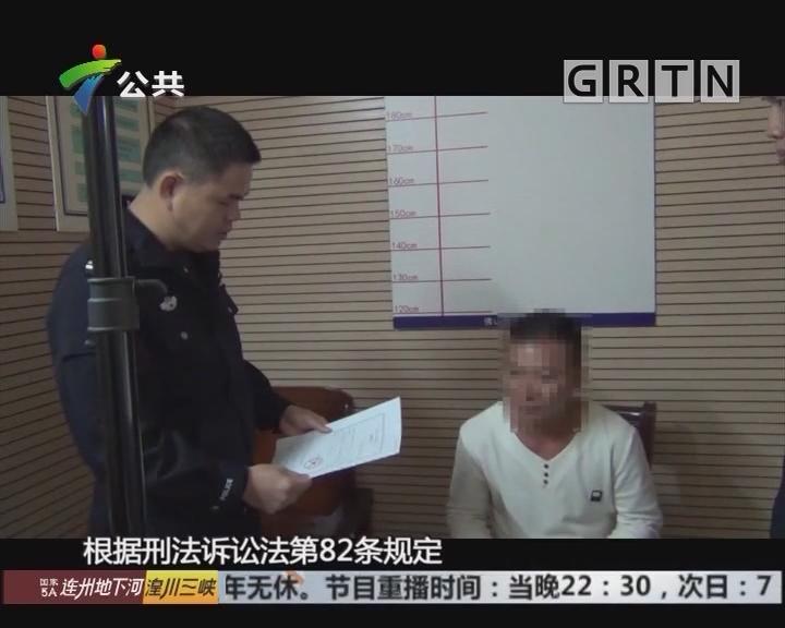 佛山:男子酒后忘记被通缉 到派出所核查身份被捕