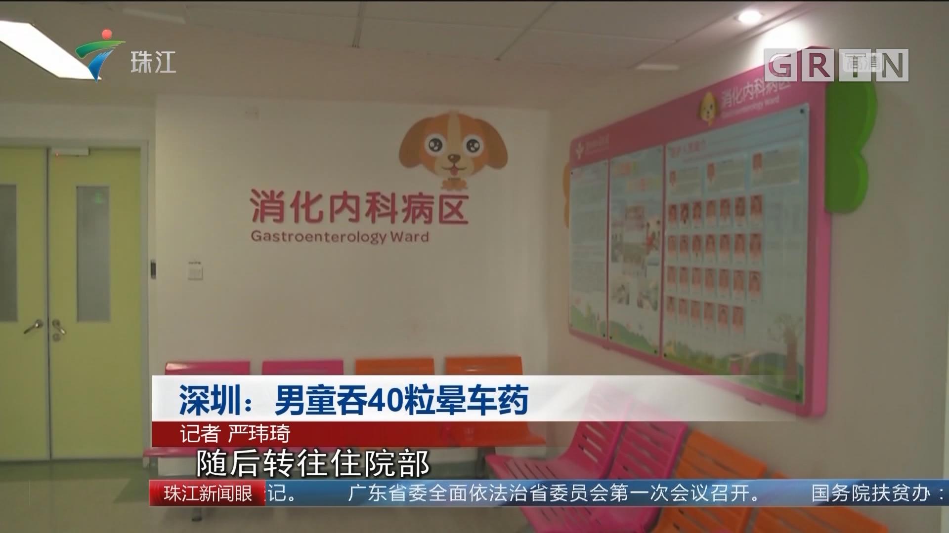 深圳:男童吞40粒晕车药