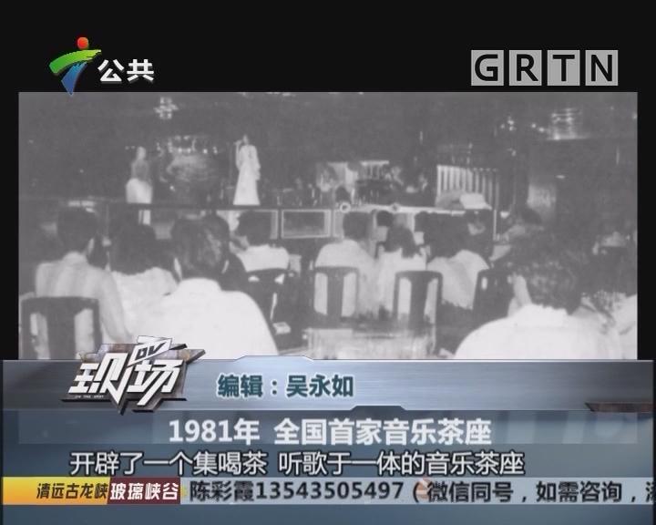 1981年 全国首家音乐茶座