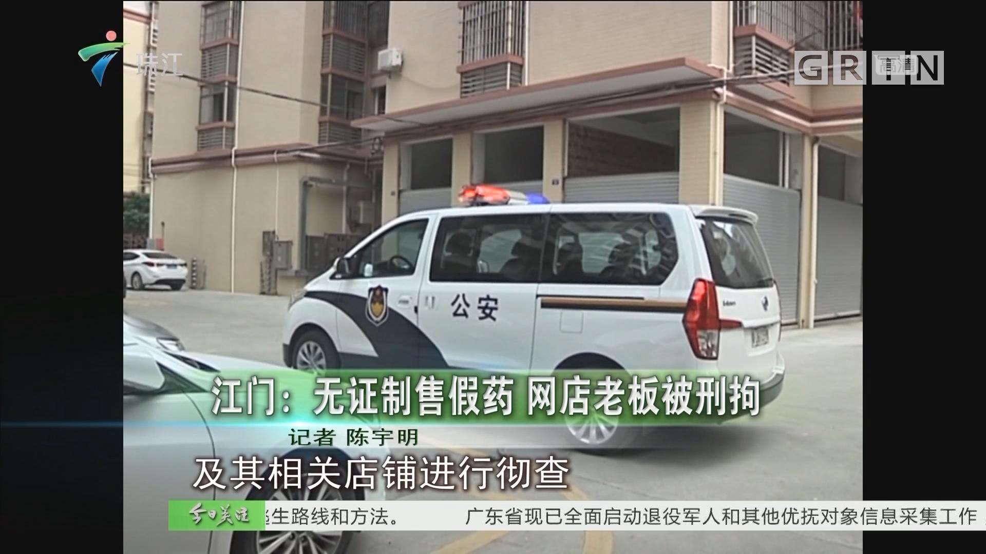 江门:无证制售假药 网店老板被刑拘
