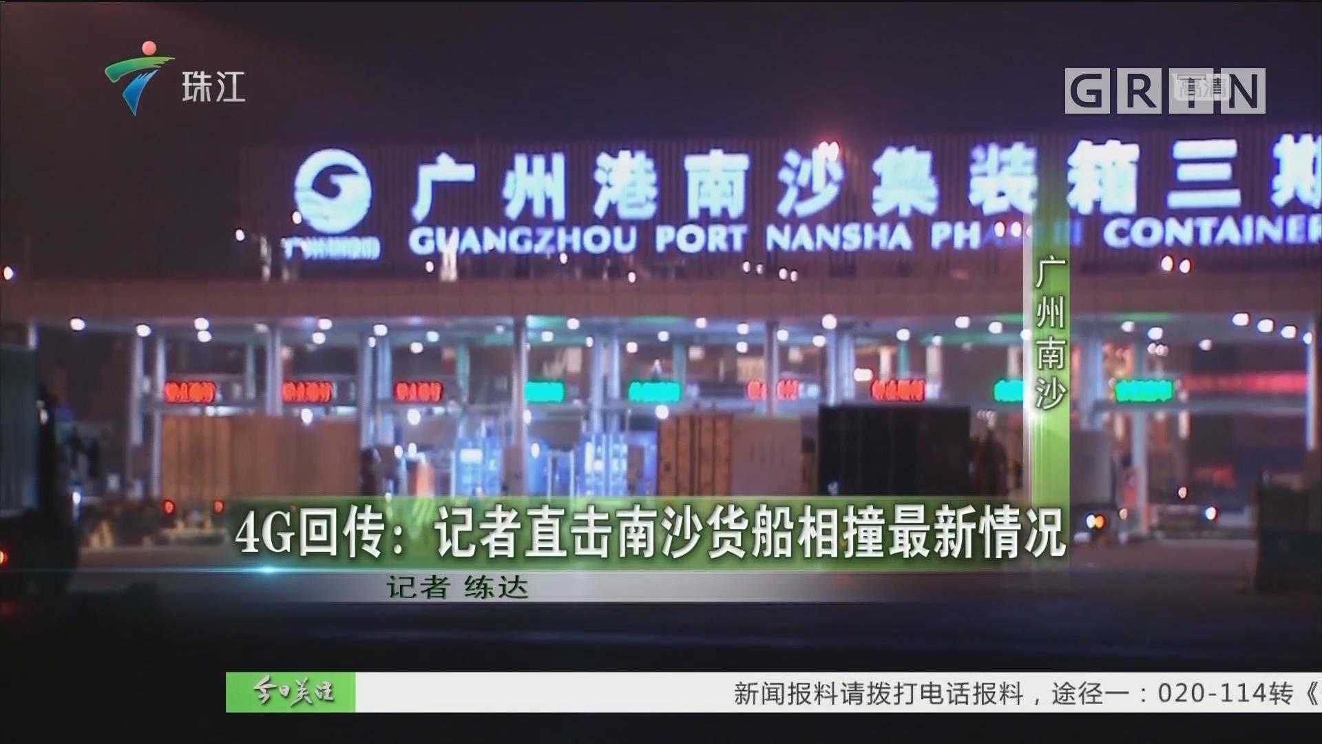 4G回传:记者直击南沙货船相撞最新情况