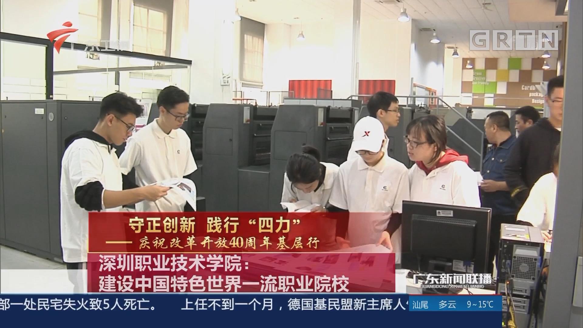 深圳职业技术学院:建设中国特色世界一流职业院校