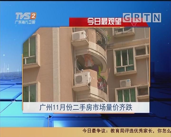 今日最观望:广州11月份二手房市场量价齐跌