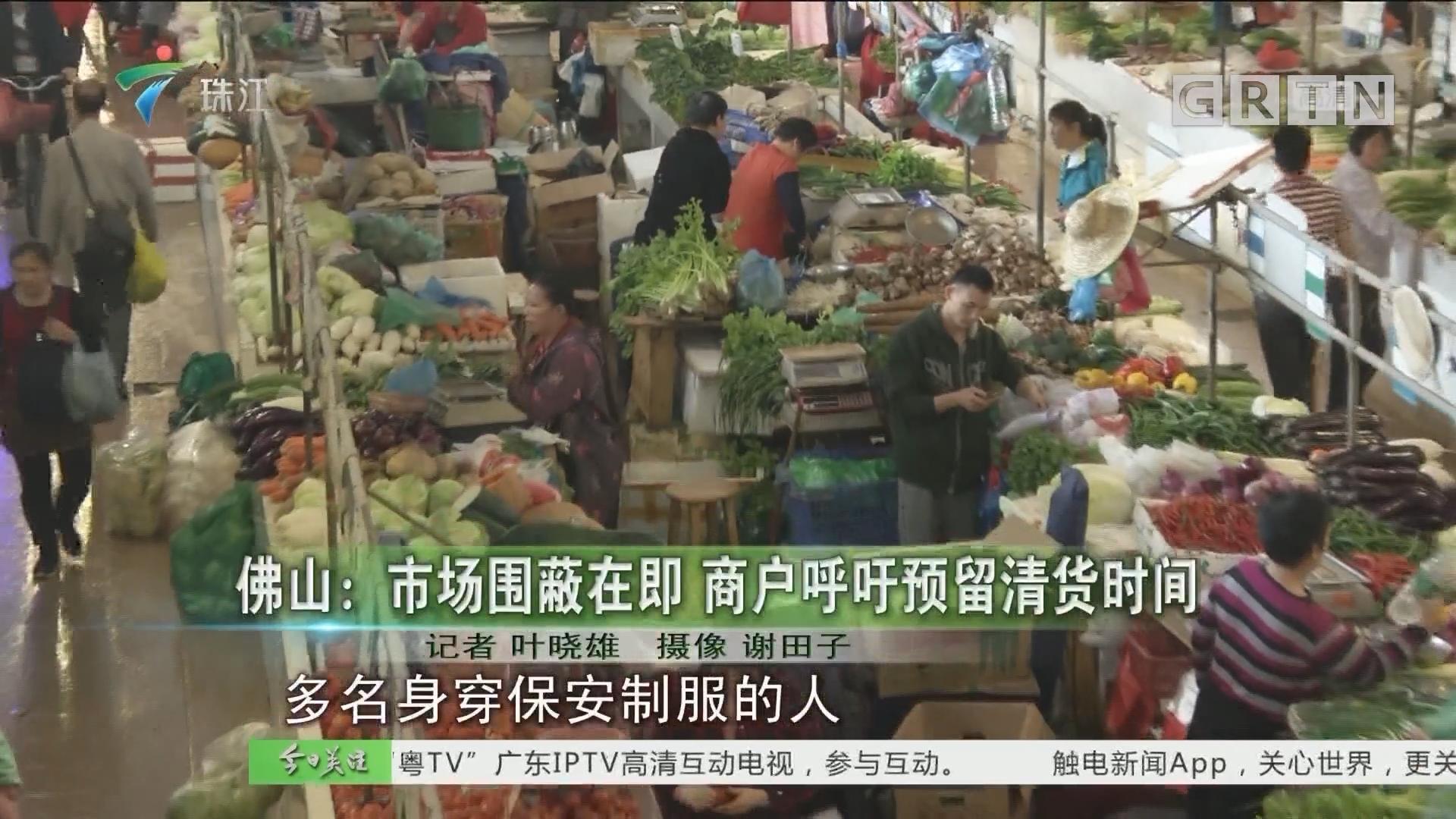 佛山:市场围蔽在即 商户呼吁预留清货时间