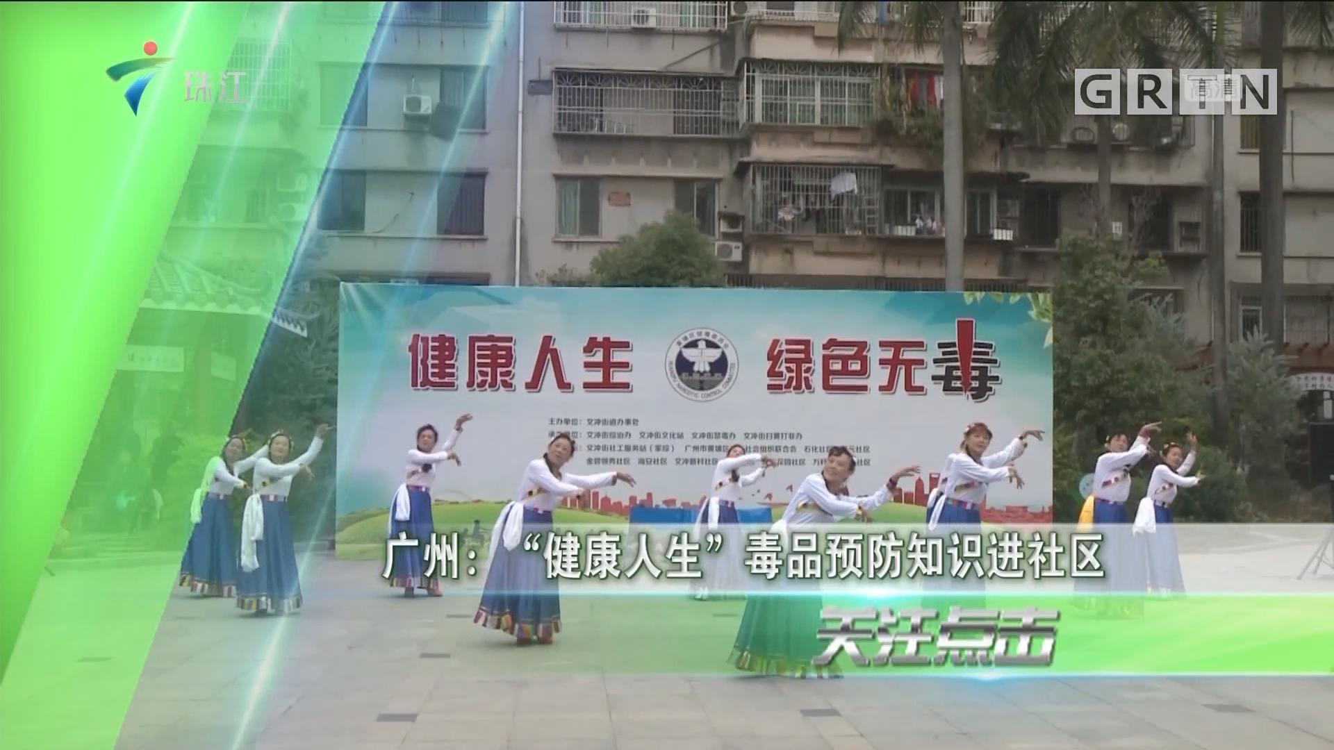 """广州:""""健康人生""""毒品预防知识进社区"""