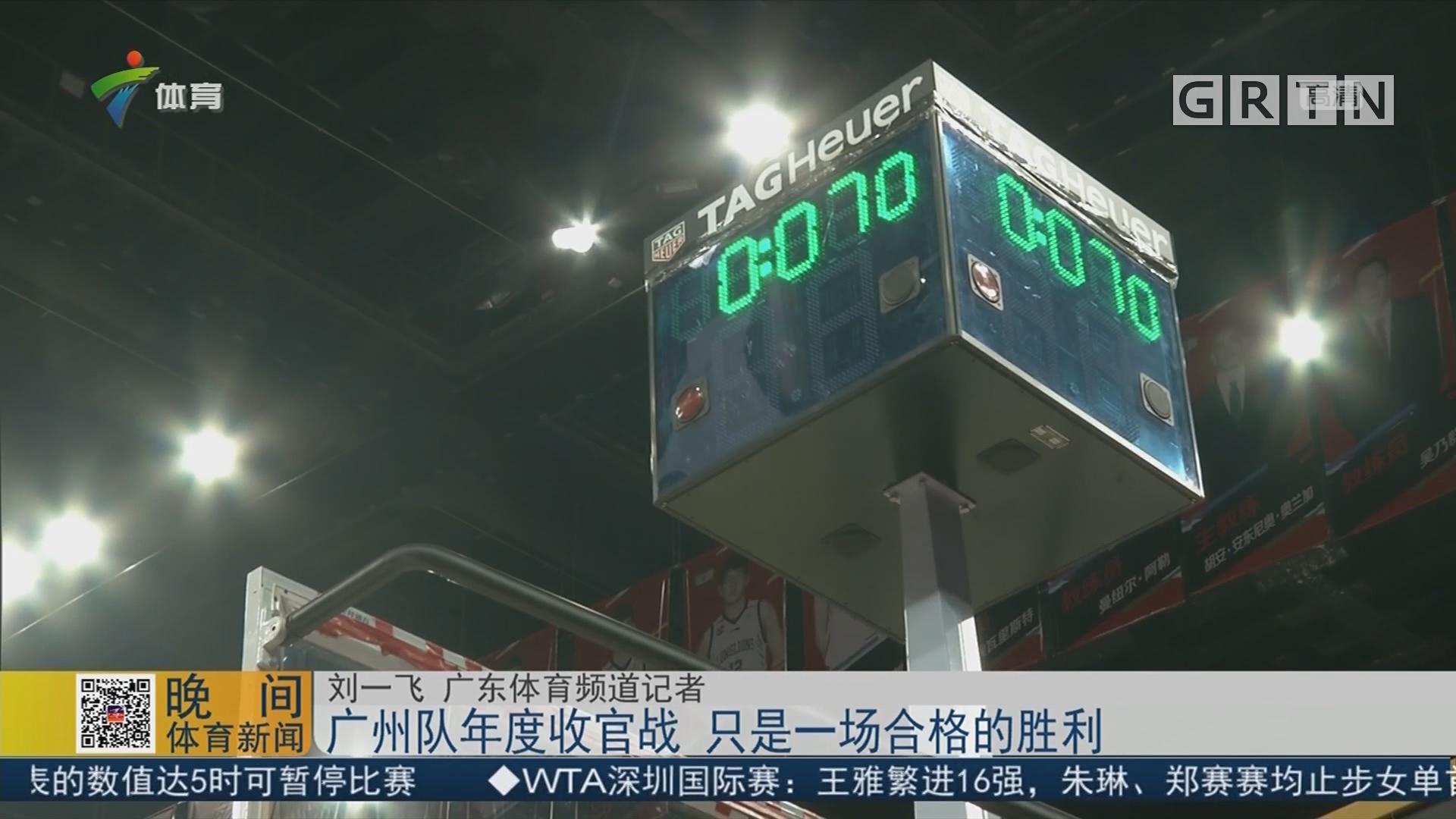 广州队年度收官战 只是一场合格的胜利