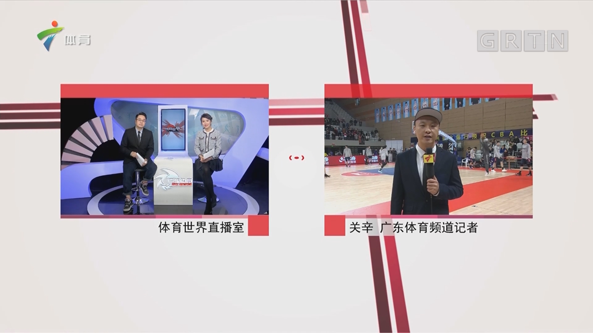 记者连线 广东vs浙江