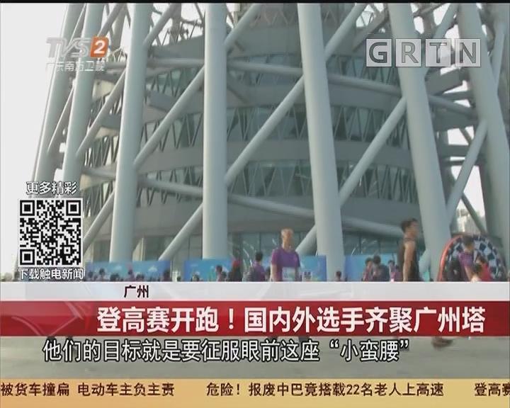广州:登高赛开跑!国内外选手齐聚广州塔