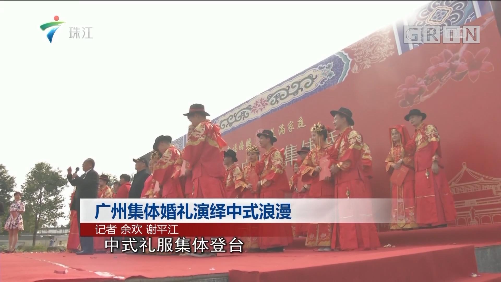 广州集体婚礼演绎中式浪漫