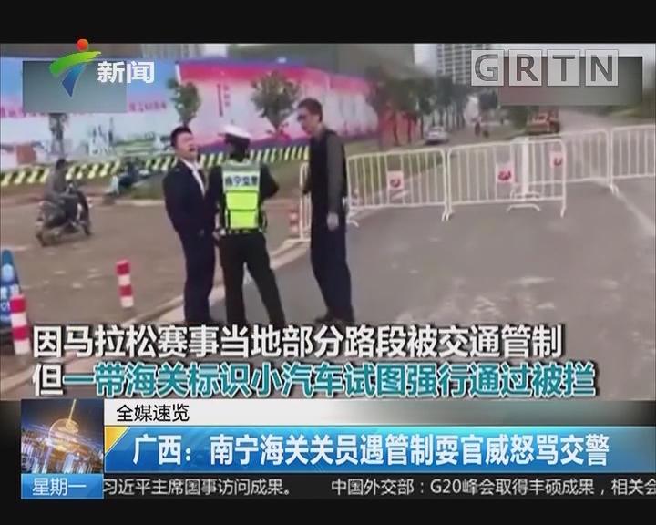 广西:南宁海关关员遇管制耍官威怒骂交警