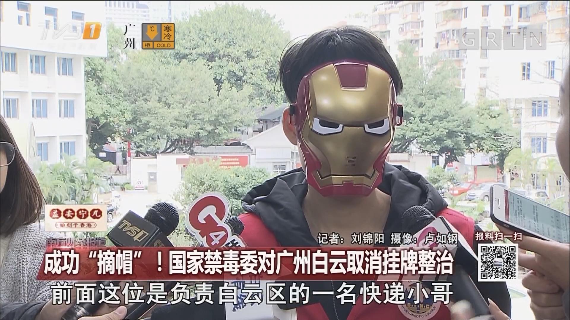 """成功""""摘帽""""!国家禁毒委对广州白云取消挂牌整治"""