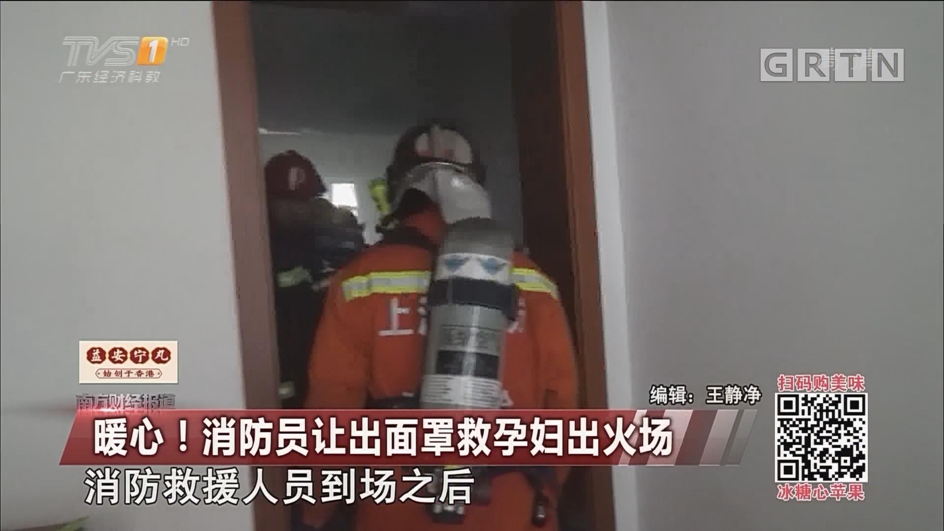 暖心!消防员让出面罩救孕妇出火场