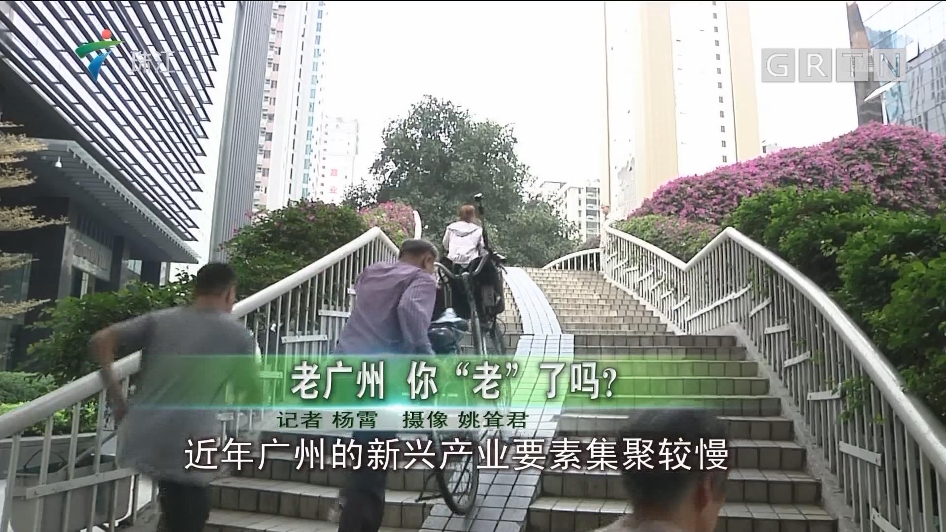 """老广州 你""""老""""了吗?"""