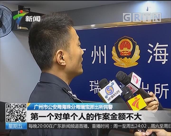 广州:男子沿街卖香蕉 借机抢夺老人钱财