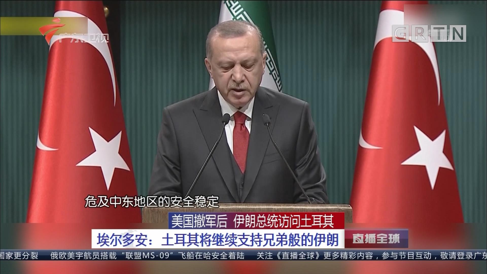 美国撤军后 伊朗总统访问土耳其 埃尔多安:土耳其将继续支持兄弟般的伊朗