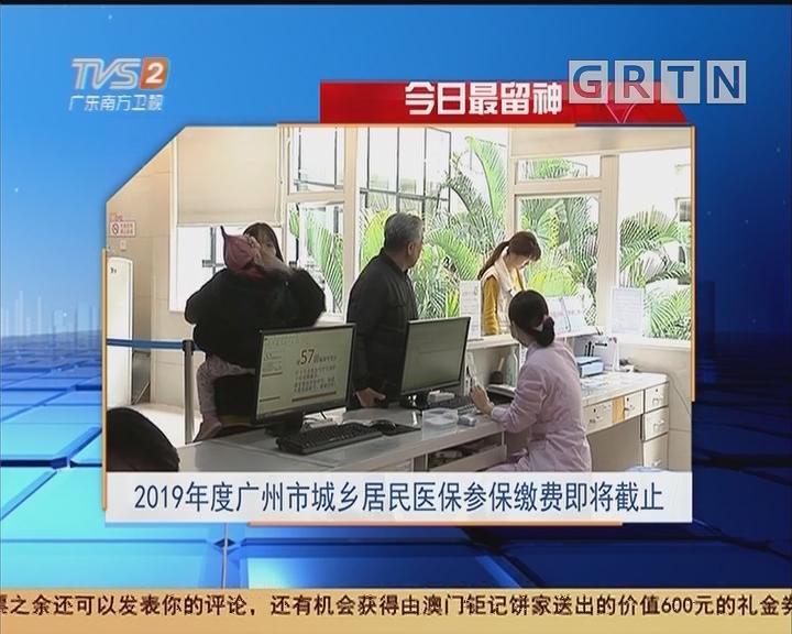 今日最留神:2019年度广州市城乡居民医保参保缴费即将截止