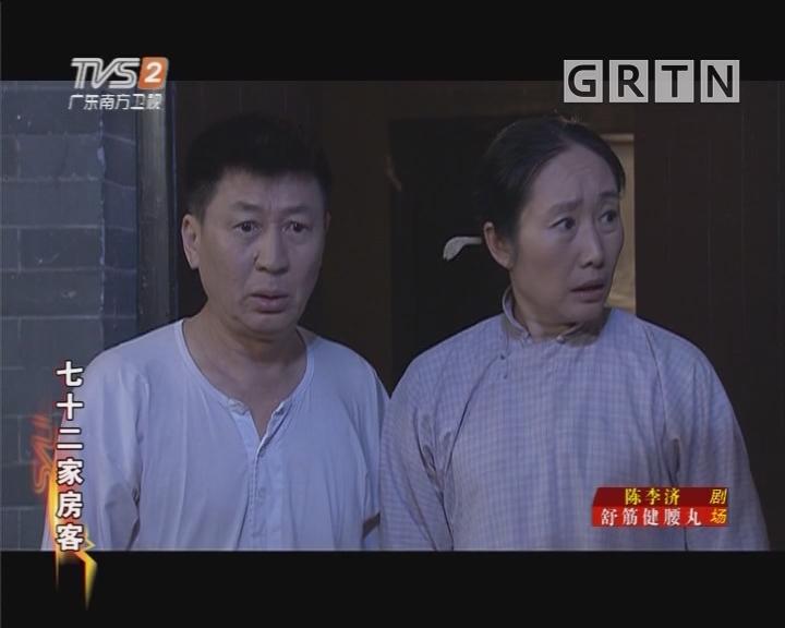 [2018-12-03]七十二家房客:大院凶案(上)