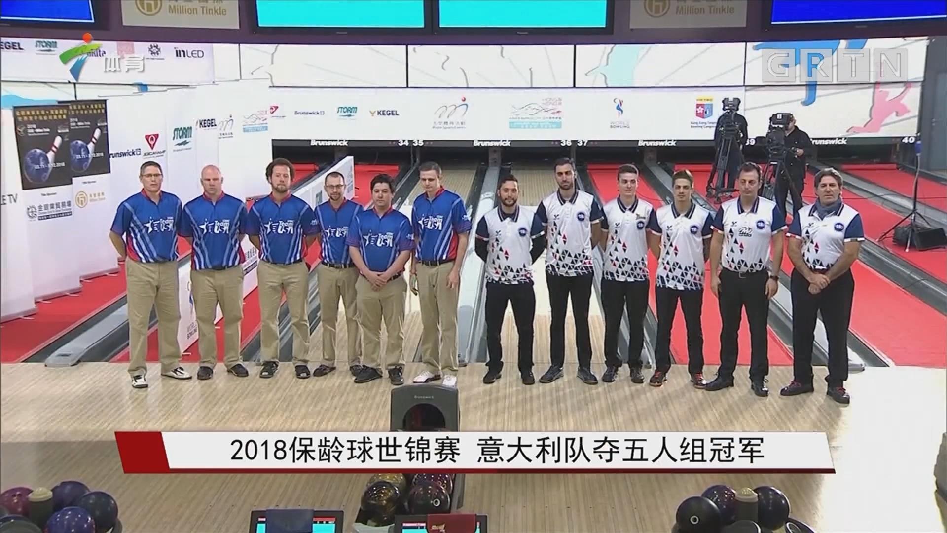 2018保龄球世锦赛 意大利队夺五人组冠军