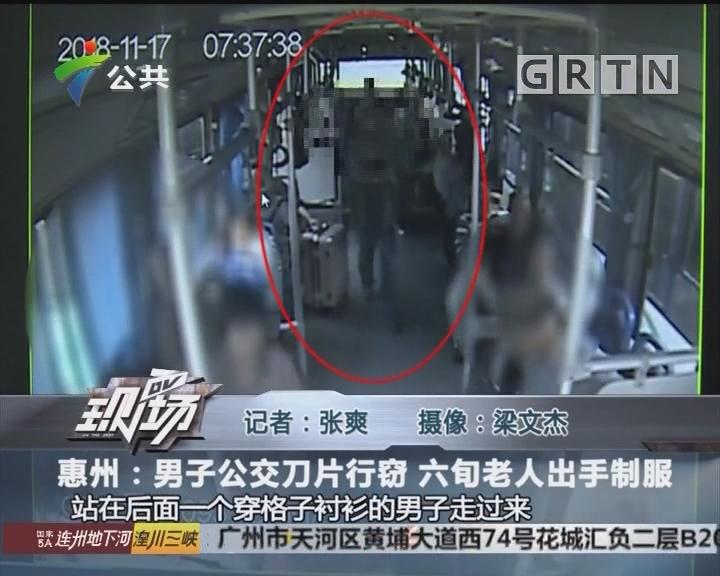 惠州:男子公交刀片行窃 六旬老人出手制服