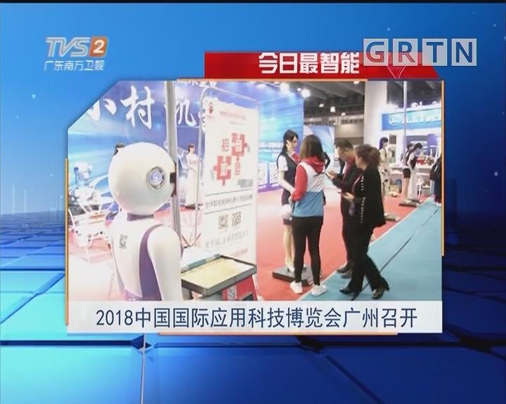 今日最智能:2018中国国际应用科技博览会广州召开