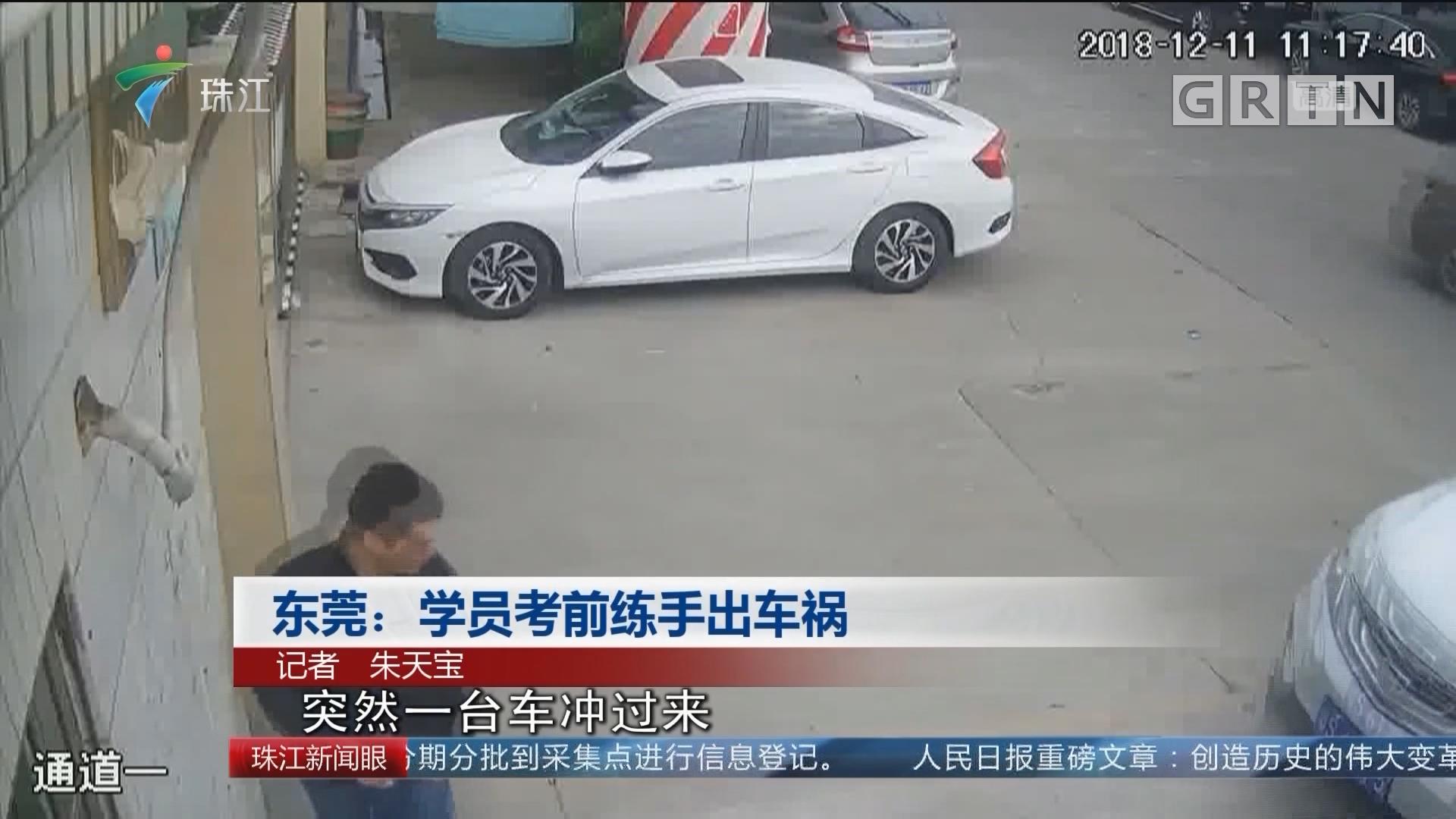 东莞:学员考前练手出车祸