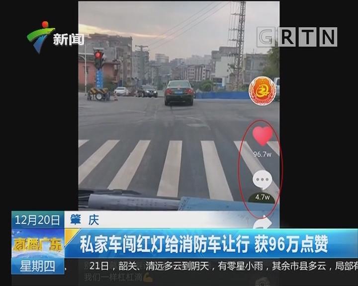 肇庆:私家车闯红灯给消防车让行 获96万点赞