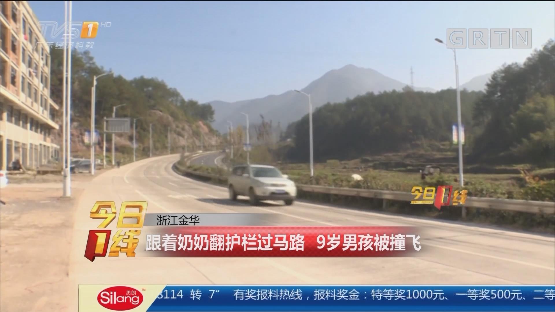浙江金华:跟着奶奶翻护栏过马路 9岁男孩被撞飞