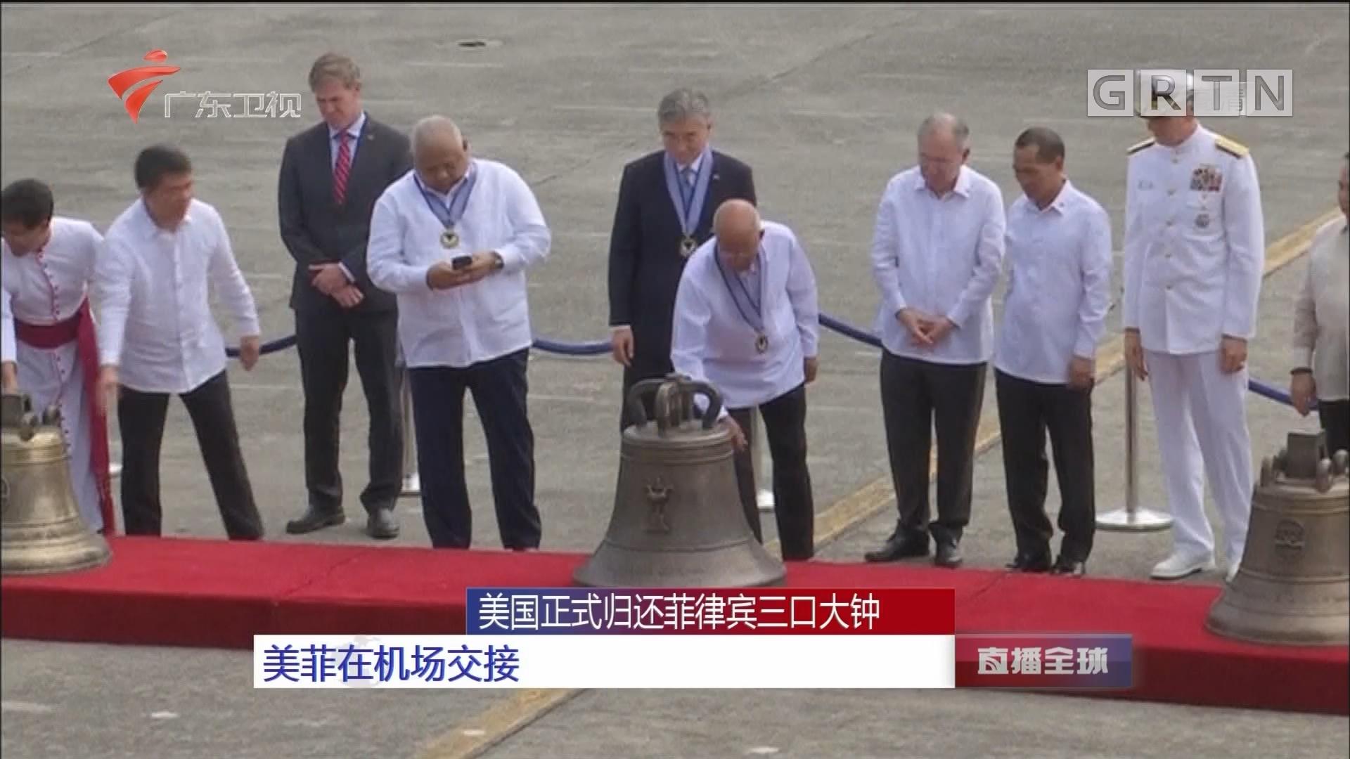 美国正式归还菲律宾三口大钟:美菲在机场交接